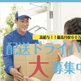 最高月収62万円可能!!! 配達ドライバー大募集中!!! …
