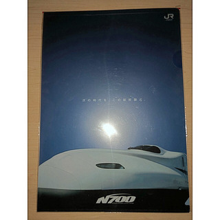 JR西日本 N700系 新幹線 クリアファイル