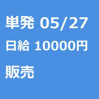 【急募】 05月27日/単発/日払い/品川区:【当日現金支給】バ...