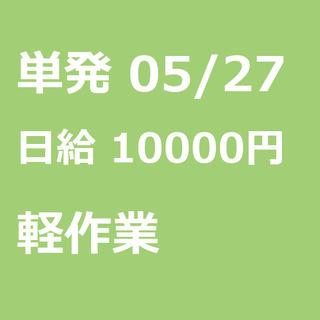 【急募】 05月27日/単発/日払い/品川区:【女性大歓迎…