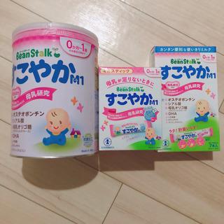 期間限定  粉ミルクセット すこやかM1  大缶 スティック