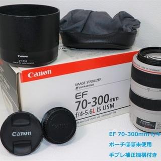 超美品 Canon キャノン 望遠ズームレンズ EF70-300...