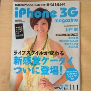 新品iPhone 3G magazine♪本広克行 カタログ 雑誌