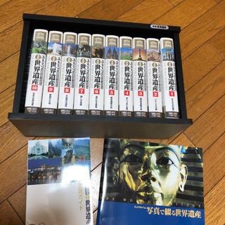 ユネスコ世界遺産VHS