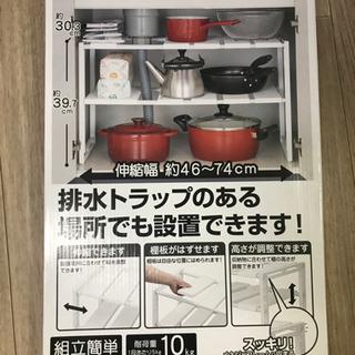 【新品未開封】ニトリ シンク下伸縮ラック 収納