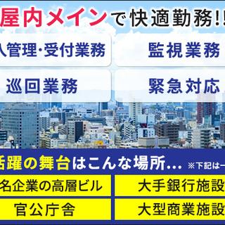 【東証一部上場のグループ企業】未経験から正社員雇用!大手な…