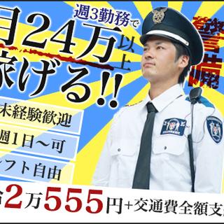 ★稼ぎたい方必見★高日給2万555円!シフトは週1~でOK!1回...