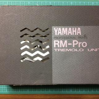 希少 美品 未使用!YAMAHA RM-Pro トレモロユニット一式