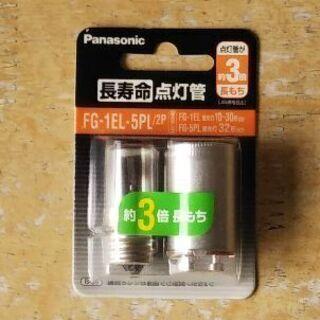 日本製長寿命 点灯管 パナソニック 未使用 車ない方、バイクで無...