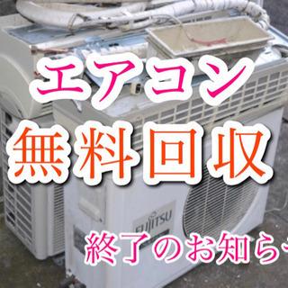 😣「エアコン」の無料回収は4月7日を以って受付終了しました💦