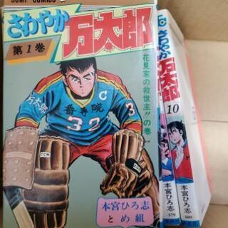 さわやか万太郎 全巻1~10 コミック
