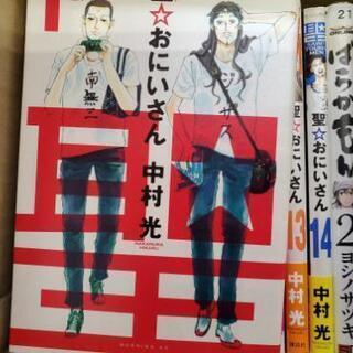 聖☆おにいさん 1~14 コミック