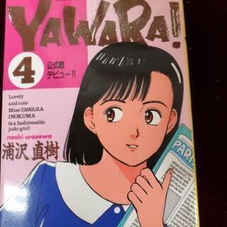 YAWARA! 全巻 1~29巻プラス1