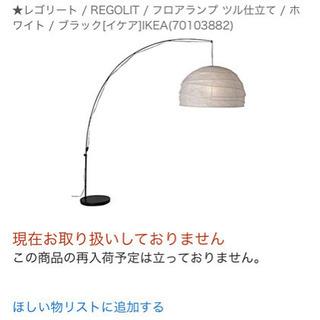 IKEA フロアスタンド ランプ 和紙