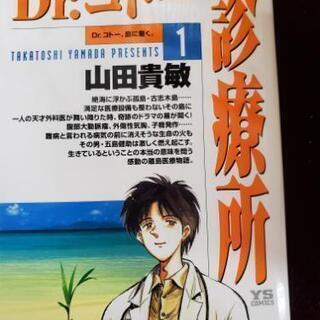 Dr.コトー診療所 1~24巻