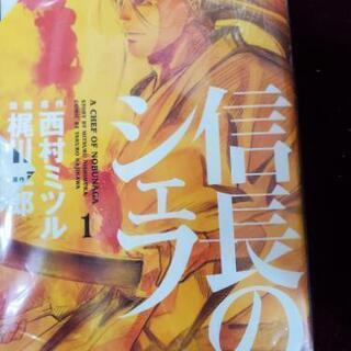 信長のシェフ 1~27巻 コミック