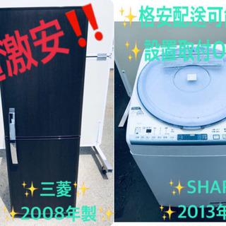 送料設置無料✨大人気‼️大型家電セット‼️冷蔵庫/洗濯機✨