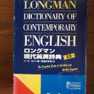 【値下げ!】英英辞典