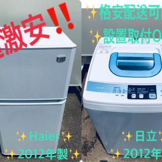 赤字覚悟‼️✨✨冷蔵庫/洗濯機✨✨新生活家電✨✨