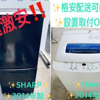 赤字覚悟‼️安心安全セット✨✨大特価✨冷蔵庫/洗濯機✨✨