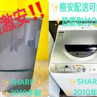 ✨✨一人暮らし必見✨✨激安⭐️✨冷蔵庫/洗濯機⭐️✨赤字覚悟‼️