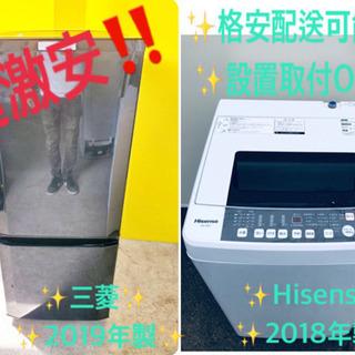 ✨送料設置無料✨高年式✨冷蔵庫/洗濯機✨一人暮らし応援‼️‼️