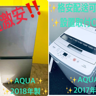 ⭐️高年式⭐️冷蔵庫/洗濯機✨赤字覚悟‼️単身用セット‼️