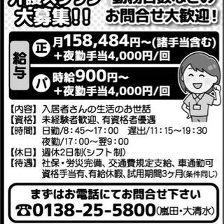 【急募】介護職員募集!