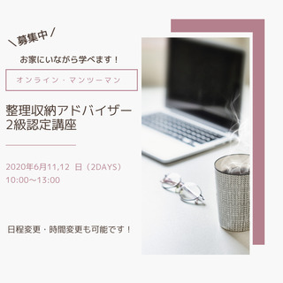 【オンライン】整理収納アドバイザー2級認定講座 6/25,26 ...
