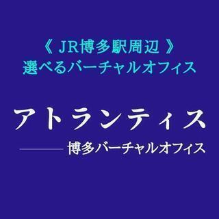 《JR博多駅 徒歩/5分》月額3,000円+税 バーチャルオフィス