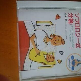 ソフロロジー式分娩 出産 マタニティ イメージトレーニング CD