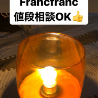 【値段相談OK】Francfrancの間接照明