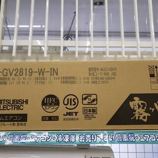 新品 未開封 MITSUBISHI   2.8kwエアコン MS...