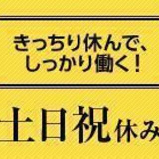 三田テクノパーク/物流倉庫のピッキングスタッフ