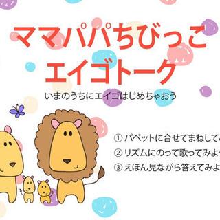 【在宅勤務】時給1,500円 幼児英語インストラクター 週1、2回