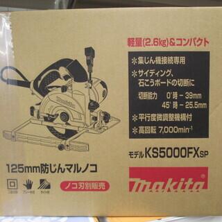 マキタ 防じんマルノコ KS500FXSP 新品