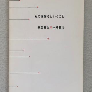 銀色夏生✖︎木崎賢治