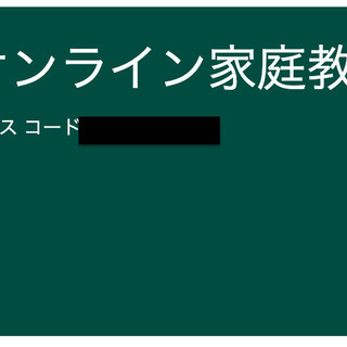 【子供から大人まで】家庭教師・個人指導(オンライン/対面)