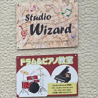 現在東松山市高坂でドラムとピアノ教室を開催しています、全く初めて...