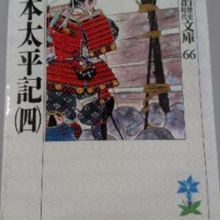 私本太平記(四)