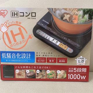 IH調理器具 IRIS IHK-T34-B