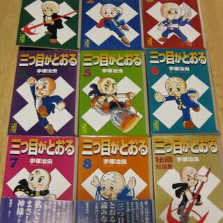 三つ目がとおる 手塚治虫 全1~8巻+秘蔵短編集(9冊)