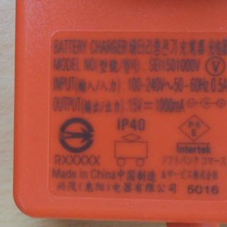 アルティメットマックィーンの充電器がほしいです。報酬あり!