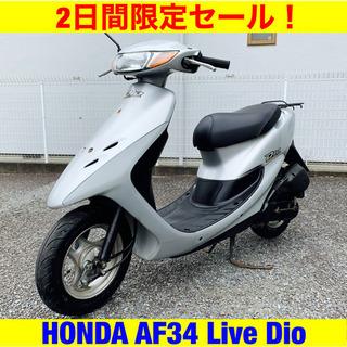 ※5/28まで30300円引き!ホンダ ライブディオ/HONDA...