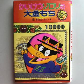 かいけつゾロリ★②