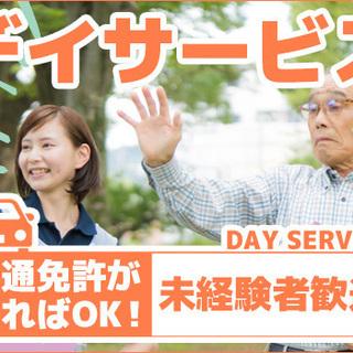 ◆送迎+デイサービス◆◎未経験大歓迎!!