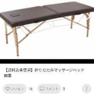 折り畳み 施術ベッド エステベット