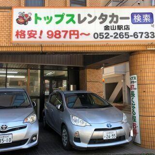 1週間・1ヶ月のトップスレンタカー 名古屋金山駅店