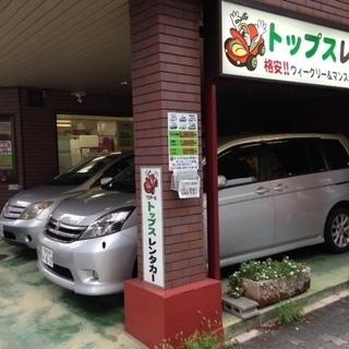 1週間・1ヶ月のトップスレンタカー 名古屋駅店