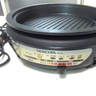 TESCOM GP370 グリル鍋 ホットプレート